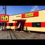 霧島にある好きな中華料理屋まめ千さん