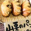 どうもパン屋みたいなそば屋です。山栗パンが人気すぎて。。。