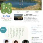 4月15日水曜日21時BS-TBS『美しい日本に出会う旅』という番組にがまこう庵が出ます。地元で評判のお蕎麦屋さんでは意外なアレが大人気!?