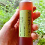 昔から愛用されている天然の化粧水は多種多様な効能のどくだみを使ったどくだみ化粧水。