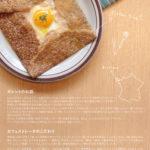 沖縄のホテルストレータ那覇のカフェストレータのそばガレットにがまこう庵のそば粉を使ってもらってます
