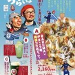 期間限定「純情コラボピッツァ」去年ダルマピザさんで大絶賛されたあのピッツァが復活です。