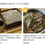 10月20日東京『TANPAN LAB』で1日がまこう庵をやらせてもらいます。